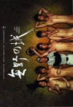 City Without Baseball (2008) afişi