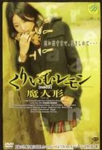 Cream Lemon: Madoll (2007) afişi
