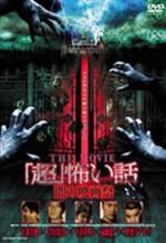 'chô' Kowai Hanashi The Movie: Yami No Eigasai (2005) afişi