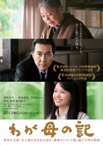 Chronicles Of My Mother (2012) afişi