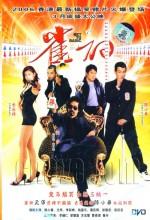 Da Jeuk Ying Hung Chun (2006) afişi