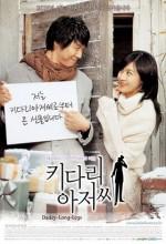 Daddy-long-legs (2005) afişi