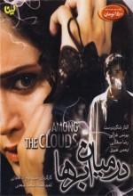 Dar Miane Abrha (2008) afişi
