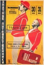 Dødsbokseren (1926) afişi