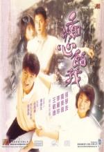 Devoted To You (1986) afişi