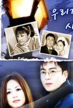 Did We Really Love (1999) afişi