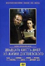 Dostoyevski'nin Yaşamında 26 Gün (1980) afişi