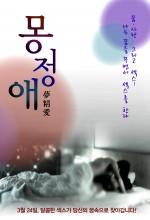 Dream Affection (2011) afişi