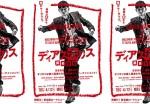 Dias Police: Ihou Keisatsu (2016) afişi