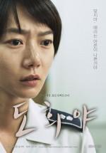 A Girl at My Door (2014) afişi