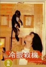 Exposed To Danger (1988) afişi