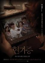 Entangled (2014) afişi