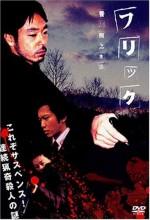 Flic (2005) afişi