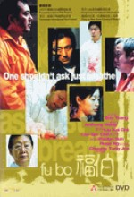Fu Bo (2003) afişi