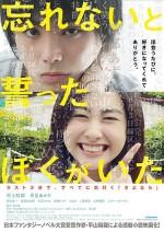 Wasurenai to chikatta boku ga ita (2015) afişi