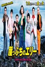 Gakeppuchi No Eri