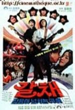 Galchae (1982) afişi