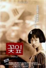 Ggotip (1996) afişi
