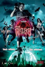 Ghost Variety (2005) afişi