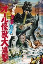 Gojira-minira-gabara: Oru Kaijû Daishingeki