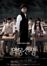 Nightmare Teacher (2016) afişi