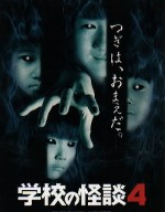 Gakkô no kaidan 4 (1999) afişi