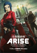 Ghost in the Shell Arise : Border 2 - Ghost Whisper (2013) afişi