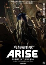 Ghost in the Shell Arise: Border 4 - Ghost Stands Alone (2014) afişi
