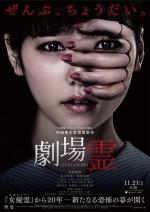 Ghost Theater (2015) afişi