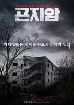 Gonjiam: Haunted Asylum (2018) afişi