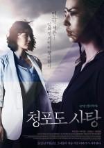 Grape Candy (2011) afişi