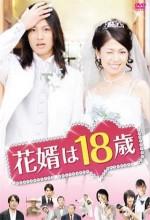 Hanamuko Wa 18 Sai (2009) afişi