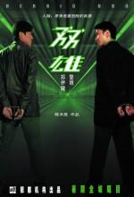 Heroic Duo (2003) afişi
