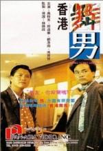 Heung Gong Mo Nam (1990) afişi