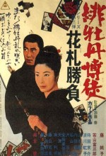 Hibotan Bakuto: Hanafuda Shobu (1969) afişi