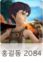 Hong Gildong 2084 (2011) afişi