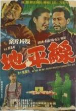 Horizon(ı) (1961) afişi