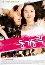 Happy Together (2008) afişi