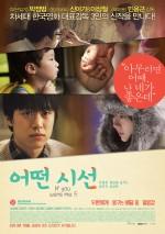 If You Were Me 6 (2013) afişi