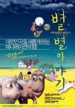 If You were Me : Anima Vision (2005) afişi