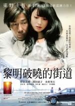 In The City Of Dawn (2011) afişi