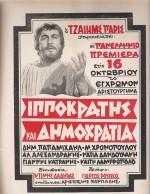 Ippokratis kai dimokratia (1972) afişi
