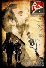 Jorm (2011) afişi