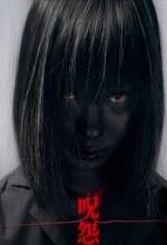 Ju-on: Black Ghost (2009) afişi