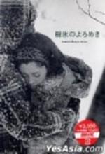 Juhyo No Yoromeki (1968) afişi