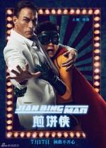 Jian Bing Man (2015) afişi