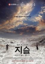Jiseul (2012) afişi