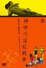 Kandagawa Wars (1983) afişi
