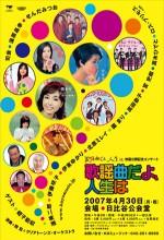Kayôkyoku Dayo Jinsei Wa (2007) afişi