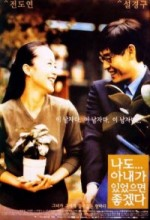 I Wish I Had a Wife (2001) afişi